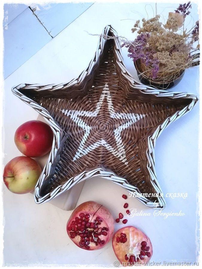 Звезда. Плетеная корзина – купить в интернет-магазине на Ярмарке Мастеров с доставкой