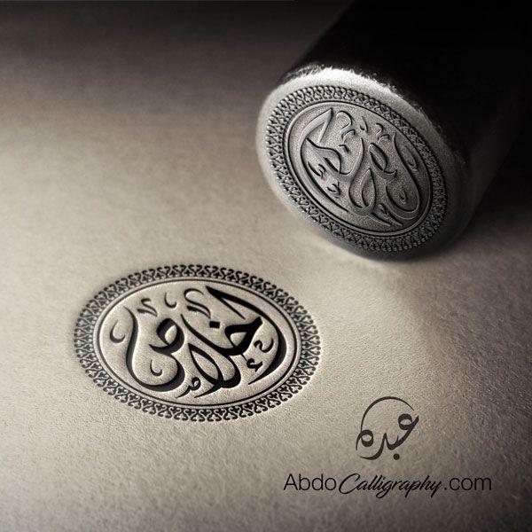 تصميم ختم اسم إخلاص الخط العربي الديواني تصميم ختم اسم إخلاص الخط العربي الديواني In 2021 Calligraphy Silver Rings Silver