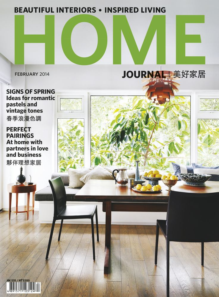 Get Your Digital Copy Of Home Journal Magazine