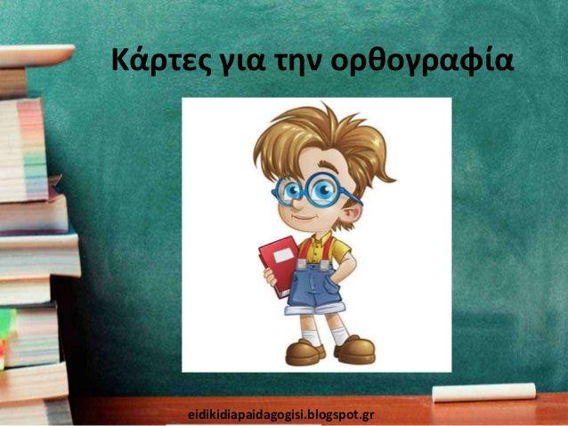 Ειδική Διαπαιδαγώγηση : Κάρτες ορθογραφίας για διακόσμηση στην τάξη
