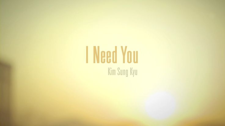 김성규 Kim Sung Kyu 'I Need You' Music video