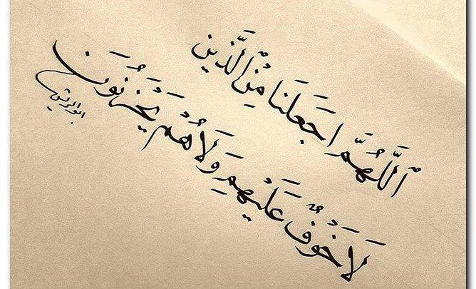 ادعية بشكل جميل ستأخذك في عالم من الراحة النفسية Arabic Calligraphy Calligraphy