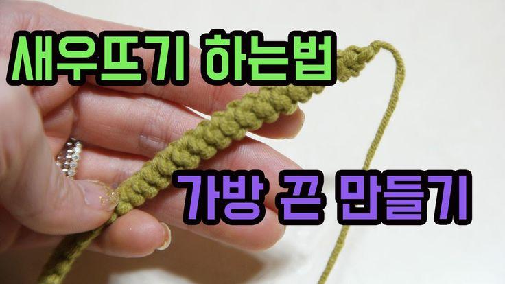 새우뜨기(가방끈만들기) 코바늘 기초 비싼가방끈 사지말고 뜨개질로 만들자!