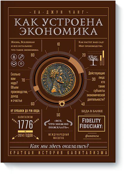 Книгу Как устроена экономика можно купить в бумажном формате — 650 ք, электронном формате eBook (epub, pdf, mobi) — 349 ք.