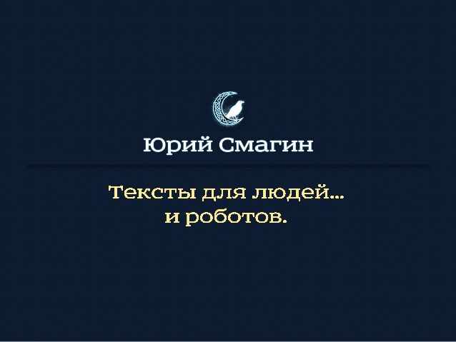 «Наполнение сайта для эффективных продаж», Юрий Смагин by Alisa Vasilkova via slideshare