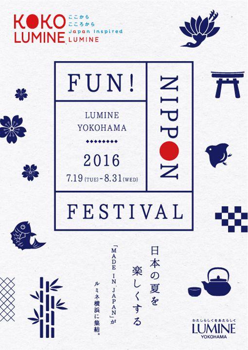 ルミネ横浜 | LUMINE