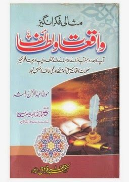 #free  #download  or #read  #online  Waqiat-o-Lataif an interesting Islamic pdf book by Maulana Abdur Rahman Rashid and forwarded by Hazrat Maulana Noor-ul-Bashar.   #pdfbooksin #Urdu  #pdfbook  #selfhelp #funny #Jokes