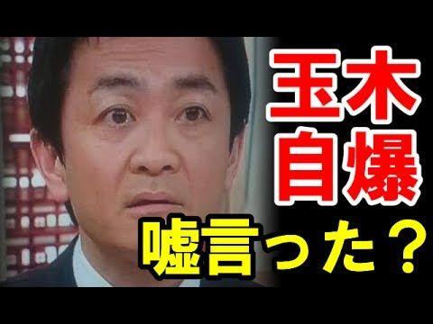 民進党の玉木雄一郎議員が国会で嘘をつく!我々は特区で獣医学部新設は賛成!【加計学園問題】