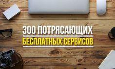 300 потрясающих бесплатных сервисов  http://www.adme.ru/tvorchestvo-dizajn/300-potryasayuschih-besplatnyh-servisov-855710/