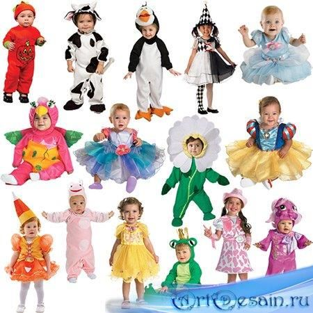 Набор карнавальных костюмов для фотошопа