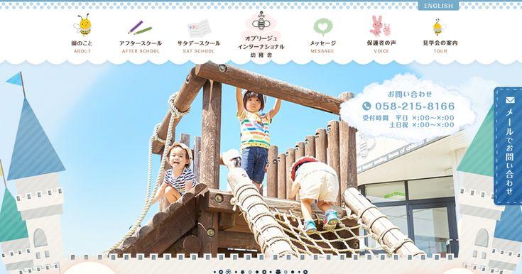 岐阜市下奈良の幼稚園、オブリージュインターナショナル幼稚舎は、算数・国語・理科・社会・英語・体育・音楽などを幅広く楽しく学んでいきます。無料見学会も随時受付中ですので、ぜひ気軽にお問合わせください。