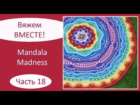 Мандала крючком. Mandala Madness. Часть 18