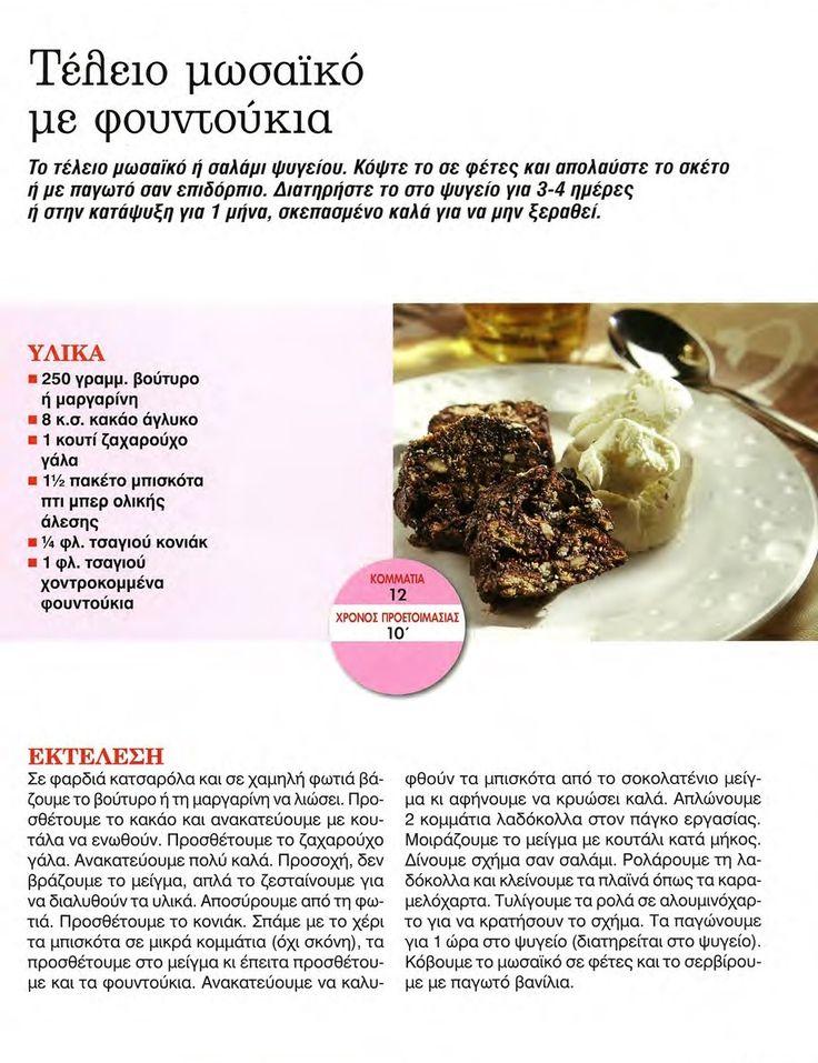 ΜΑΓΕΙΡΕΙΟΝ Η Ωραία Ελλάς: Το τέλειο μωσαϊκό ή σαλάμι ψυγείου με φουντούκια