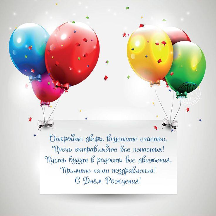 Откройте дверь, впустите счастье ... примите наши поздравления!