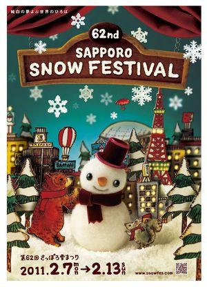 第62回さっぽろ雪まつりポスター・シンボルマーク とことん!雪まつり -さっぽろ雪まつり公式ブログ-