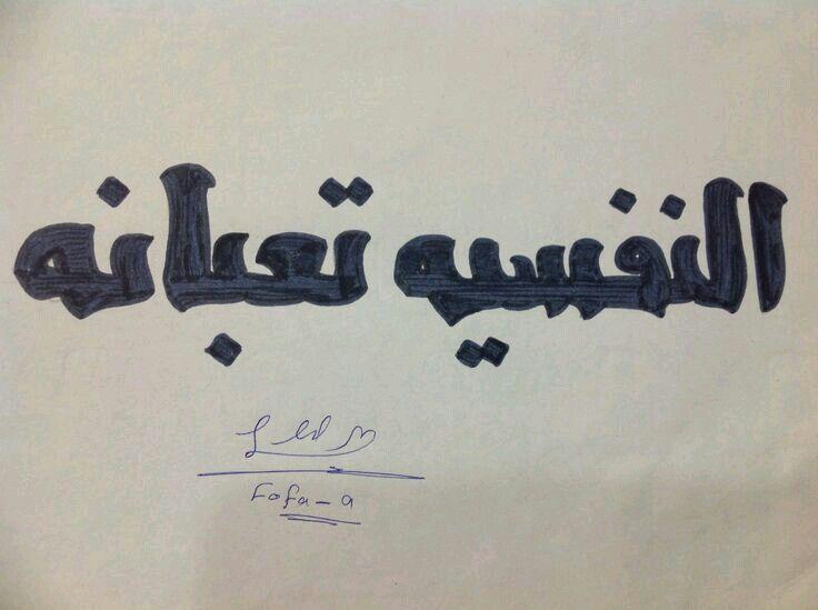 نفسيتي تعبانة Good Evening Wishes Arabic Calligraphy Arabic