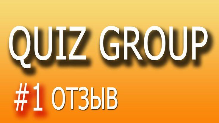 Отзыв о Quiz Group