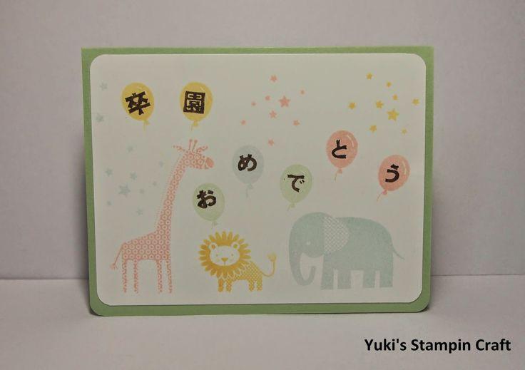 スタンピンアップ ズー・ベイビーズ スタンプセットと ウィズ・オール・マイ・ハート スタンプセットで卒園お祝いのカード! Kindergarten Graduation Card using Zoo Babies & WIth All My Heart stamp sets, Stampin' Up Japan!