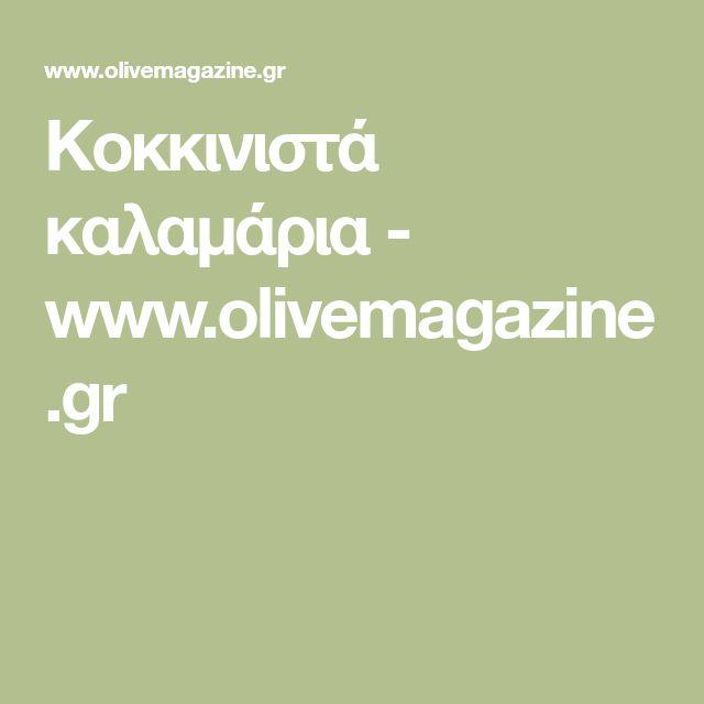 Κοκκινιστά καλαμάρια - www.olivemagazine.gr