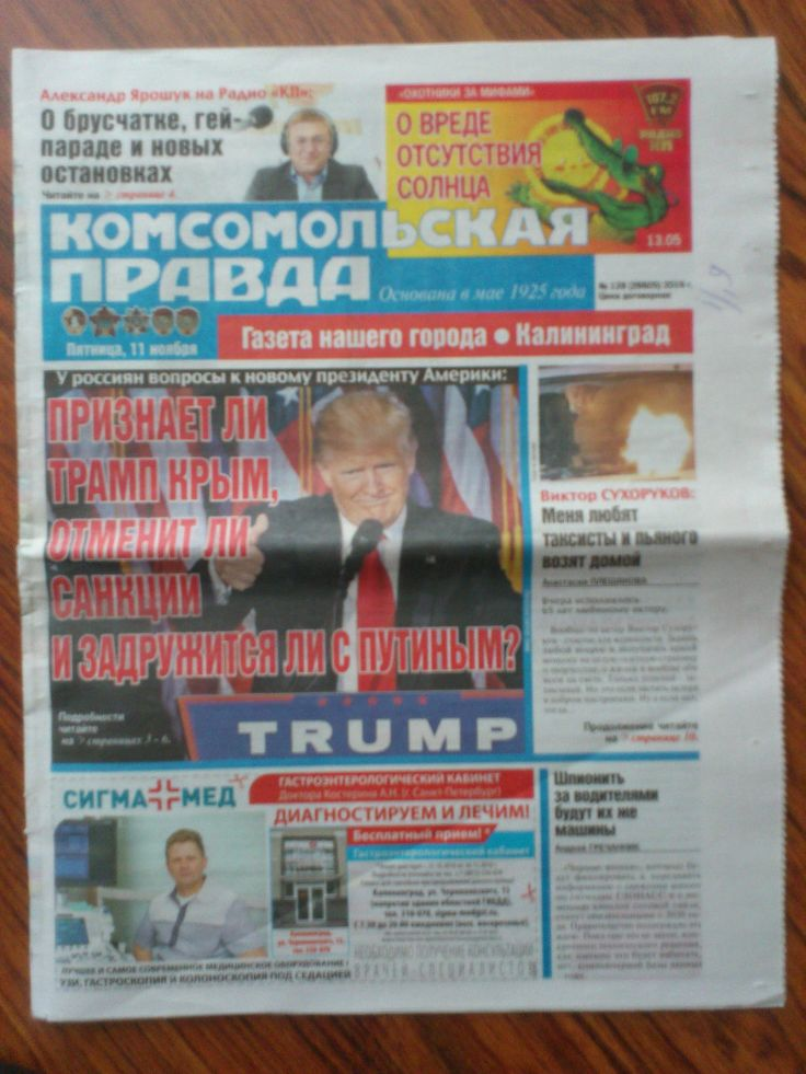 "DONALD TRUMP Russian Newspaper ""Komsomolskaya Pravda"" 2016"
