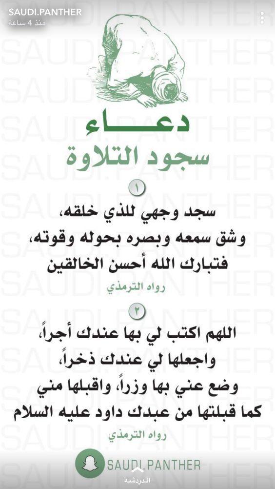 دعاء سجود التلاوة Islamic Love Quotes Islamic Phrases Quran Quotes Love
