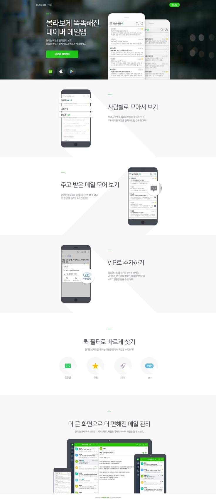 naver mail mobile promotion webpage rink. http://mail.naver.com/mobile_promotion