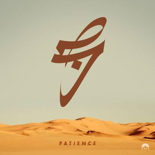 Sabr | Sabar | Patience | Free Style Arabic Calligraphy