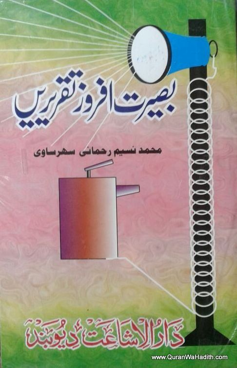 Taqreer Books Ebook