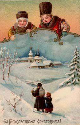 Старинные рождественские открытки.