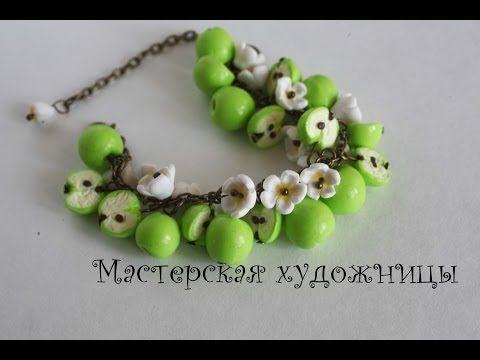 """Polymer clay apple necklace tutorial. Браслет """"Зелёные яблочки"""" из полимерной глины. Полимерная глина - YouTube"""