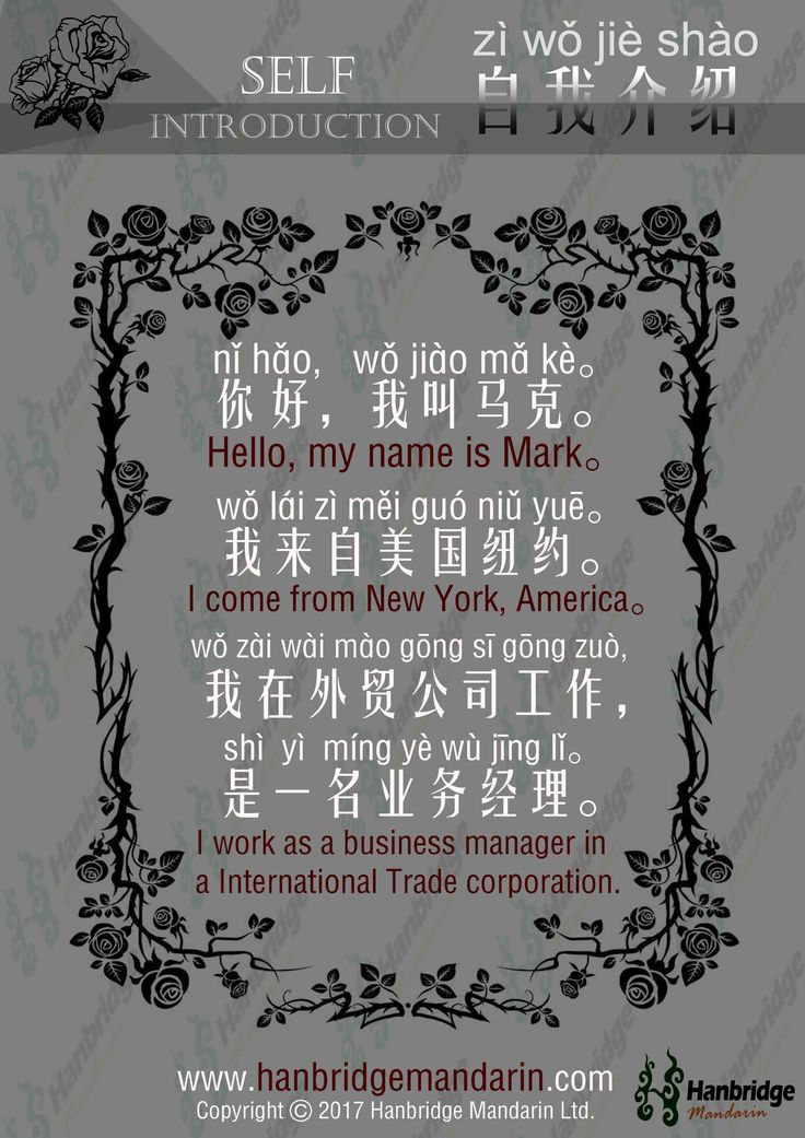 Self-introduction in Chinese