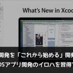 iOSアプリ開発を「これから始める」開発者必見!5日間でiOSアプリ開発のイロハを習得する勉強法