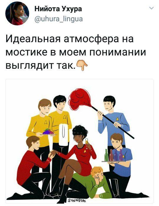 Spock, Montgomery Scott, Nyota Uhura, Leonard H. McCoy, Hikaru Sulu, Pavel Chekov || Star trek TOS