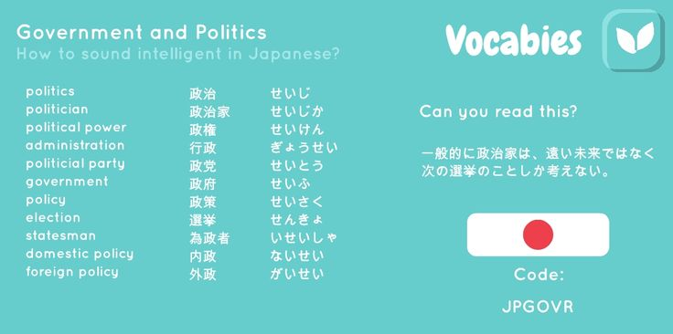 'How to sound intelligent in Japanese' by Vocabies app  Government and Politics  Use the code to download the words in Vocabies app and learn them there!
