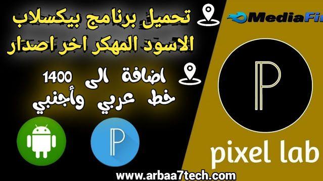 مدونة تقنية تحميل برنامج Pixellab الاسود مهكر اخر اصدار 2021 م Company Logo Tech Company Logos Pixel