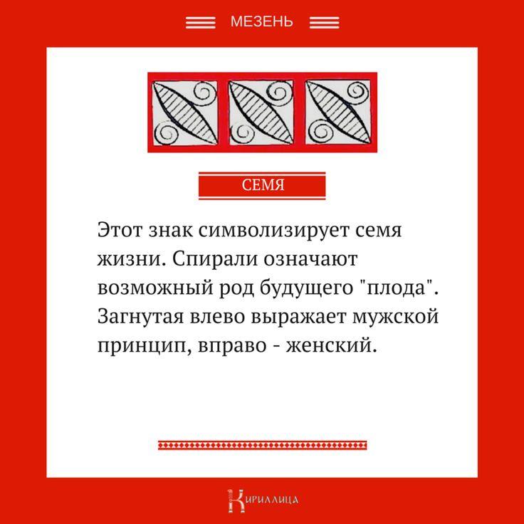 «Народная космология»: что означает мезенский орнамент | Русская семерка