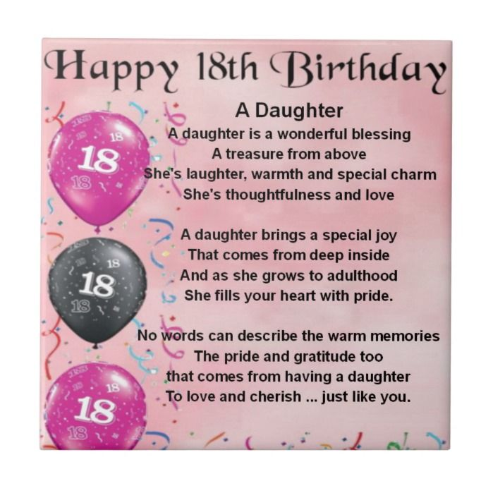 Daughter Poem 18th Birthday Ceramic Tile Zazzle Com In 2021 Happy 18th Birthday Quotes 18th Birthday Birthday Wishes For Friend