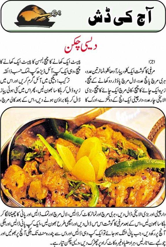 292 best cipesurdu images on easy food recipes in urdu google search forumfinder Gallery