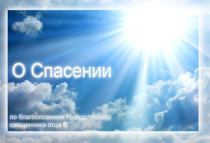 О спасении - сайт с пророчествами православных старцев