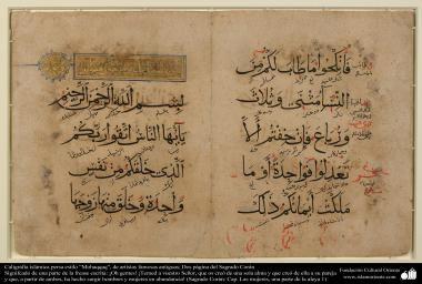 Caligrafía islámica persa estilo Mohaqqaq de artistas famosas antiguas; Dos página del Sagrado Corán - 10