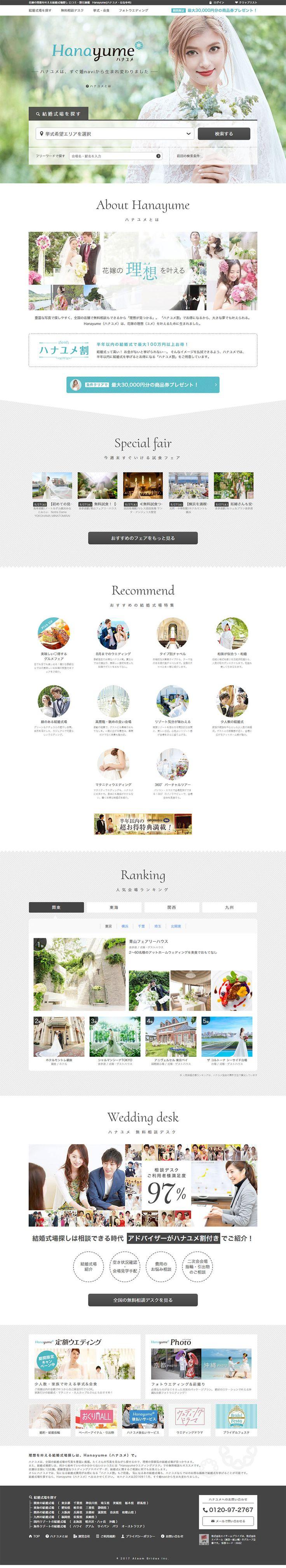Hanayume|WEBデザイナーさん必見!ランディングページのデザイン参考に(ナチュラル系)