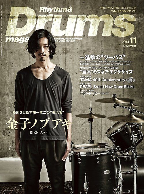Rhythm & Drums magazine - 金子ノブアキ