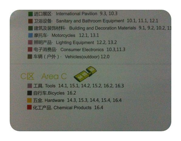 PANTIP.COM : B11205626 ++ Review งานแสดงสินค้าระดับโลก Canton fair หรือที่เราเรียกว่า กวางเจาแฟร์ ภาค 1 ค้าบบ ++ [การตลาด]