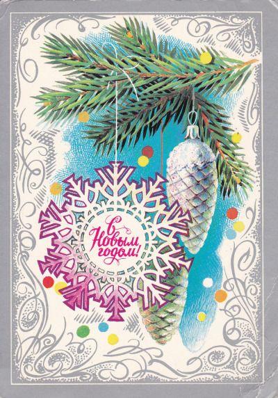 """Happy New Year!"" – Russian vintage postcard, 1983, artist B. Ivanov. #illustrations"