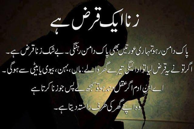 Islamic,Urdu Hadees,Urdu Artical, Aqwal-E- Zareen In Urdu -5561