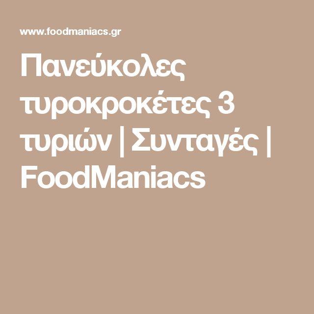 Πανεύκολες τυροκροκέτες 3 τυριών | Συνταγές | FoodManiacs
