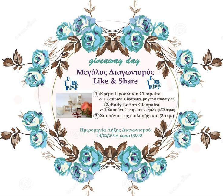 """Διαγωνισμός """"Ορεινός ΒιόΚηπος"""" με δώρο χειροποίητα καλλυντικά προϊόντα - https://www.saveandwin.gr/diagonismoi-sw/diagonismos-oreinos-viokipos-me-doro-xeiropoiita-kallyntika-proionta/"""