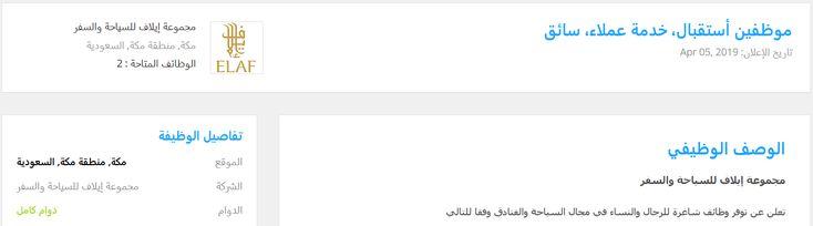 وظائف في مجموعة إيلاف للسياحة Job Ashi Saudi Arabia