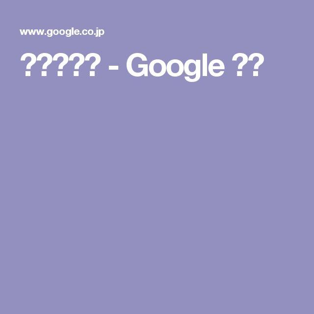 空間識失調 - Google 検索