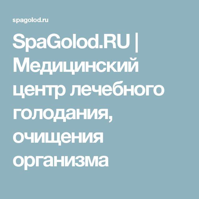 SpaGolod.RU   Медицинский центр лечебного голодания, очищения организма
